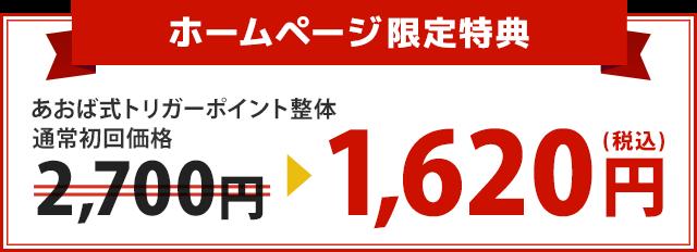 あおば式トリガーポイント整体通常初回価格2700円1→1620円